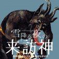 【11/30、速報追記】「雪降る夜の来訪神~西洋のクランプス・日本のなまはげ~」