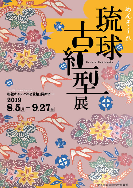 「めんそ~れ 琉球古紅型」(相模原図書館巡回展示)
