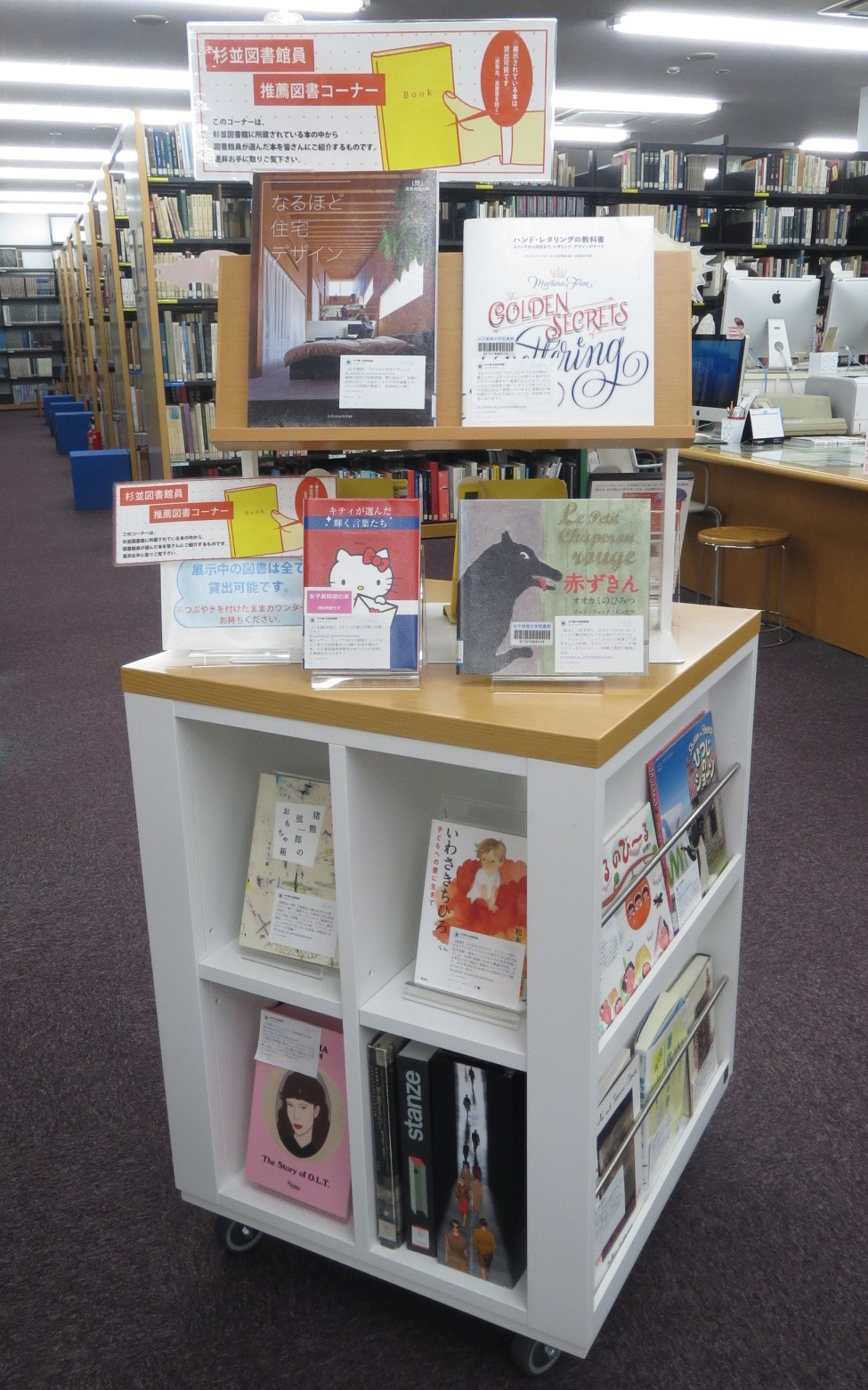 杉並図書館員推薦図書コーナー 8月