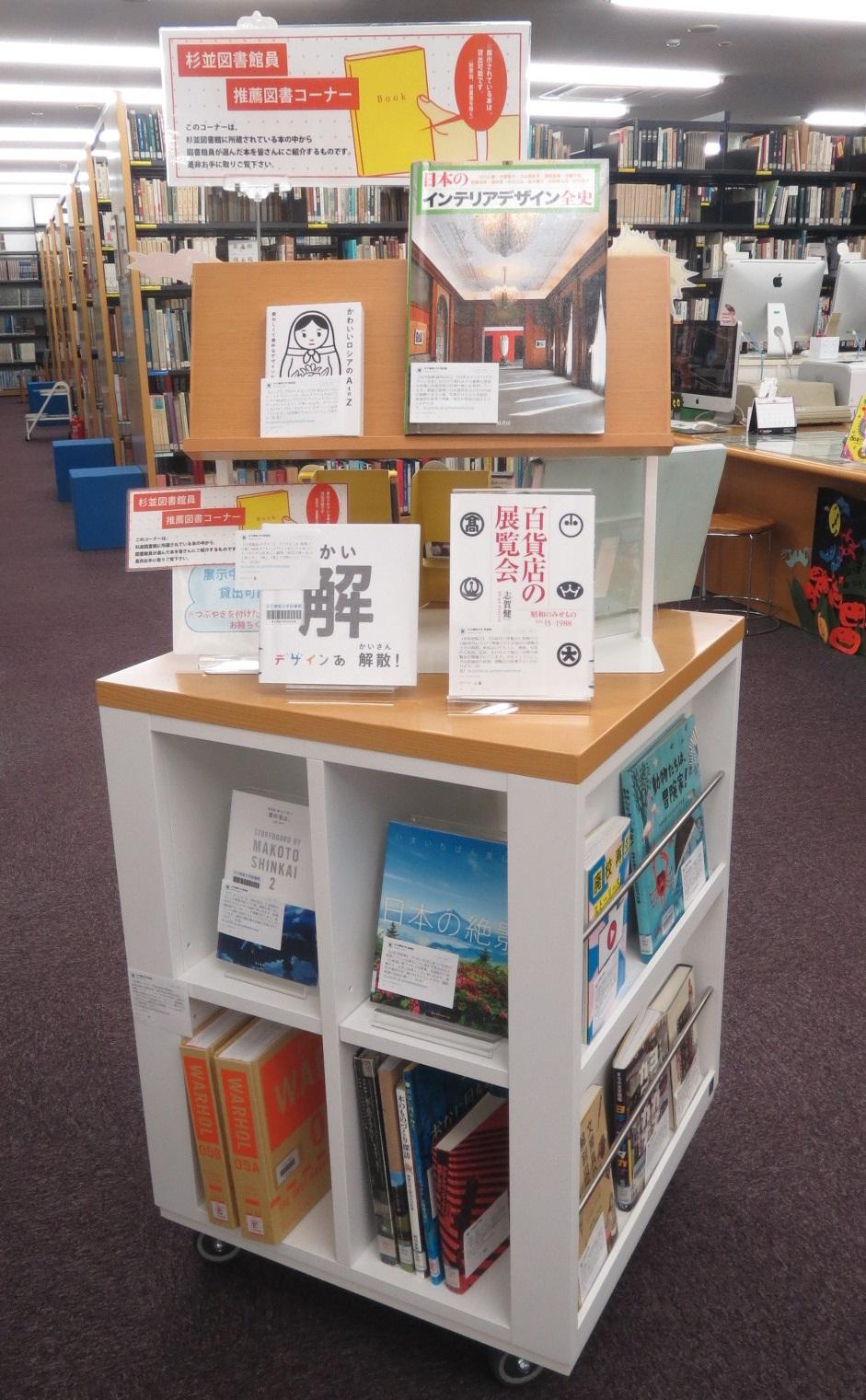杉並図書館員推薦図書コーナー 10月