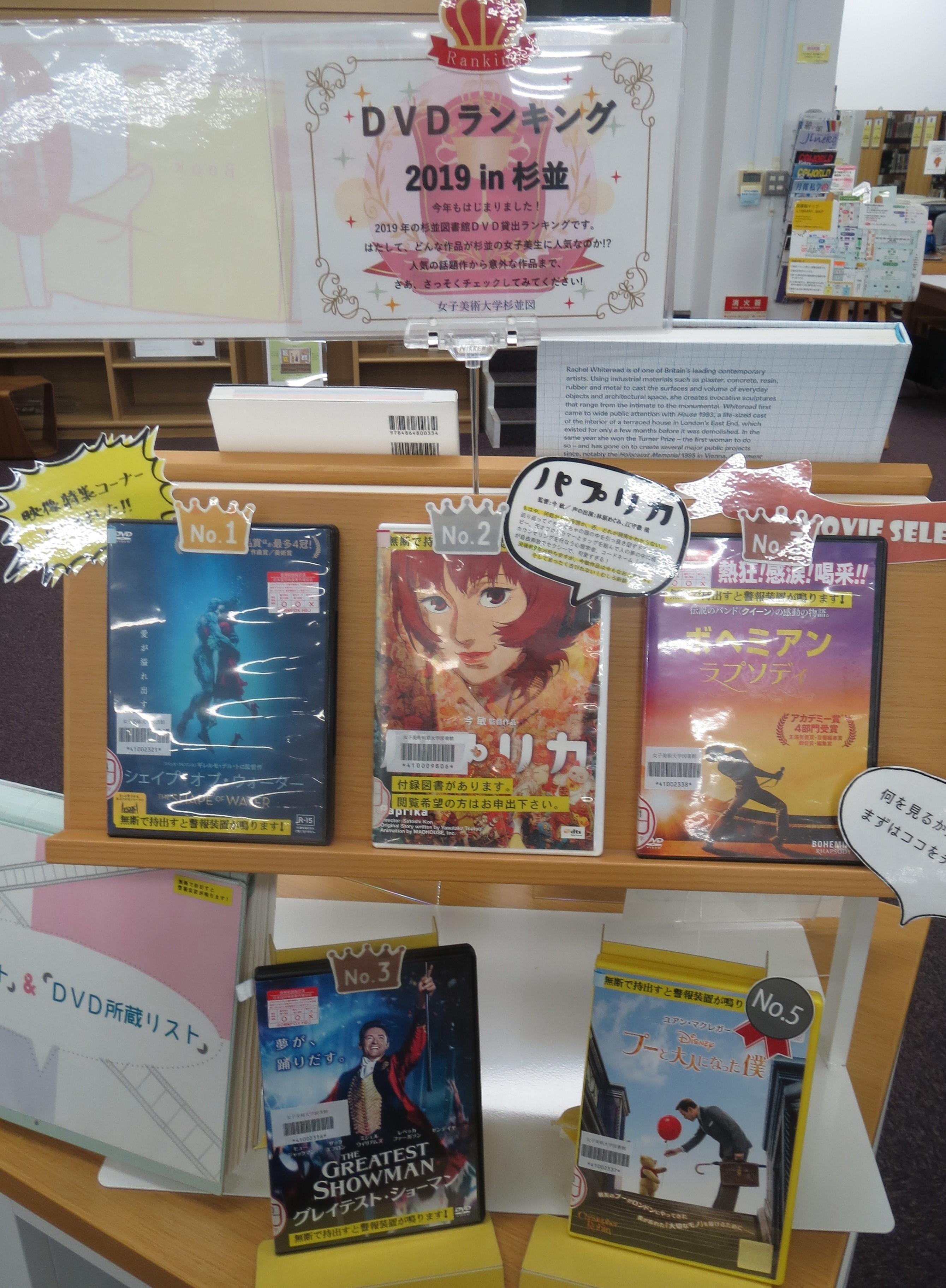 DVDランキング2019 in 杉並